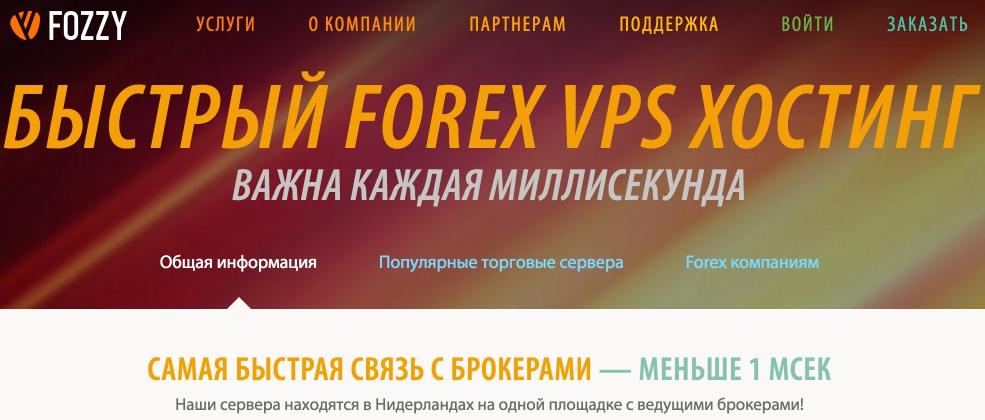 fozzy_vps