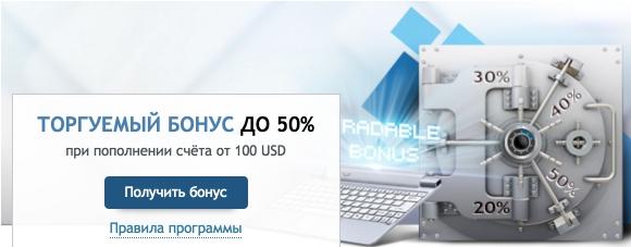 Торгуемый бонус 50%