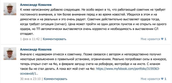 александр_ковалев