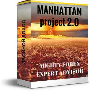 Форекс Советник Проект Манхэттен