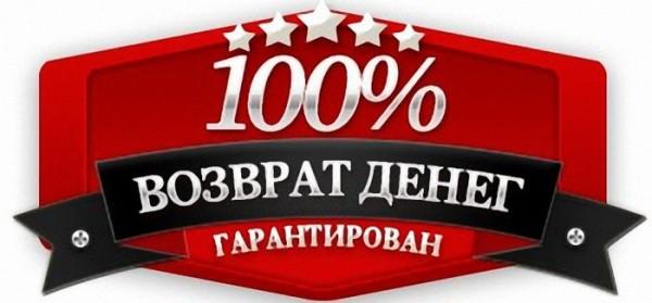 100% гарантия возврата средства