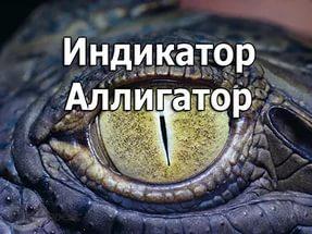 Торговая Форекс стратегия Энтропия Аллигатор